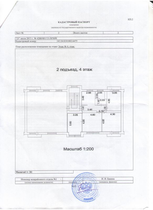 План1