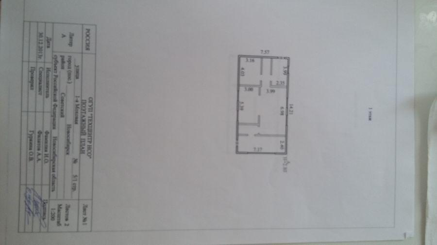 Продам коттедж по адресу Россия, Новосибирская область, Новосибирск, ул. Моховая 2-я фото 12 по выгодной цене