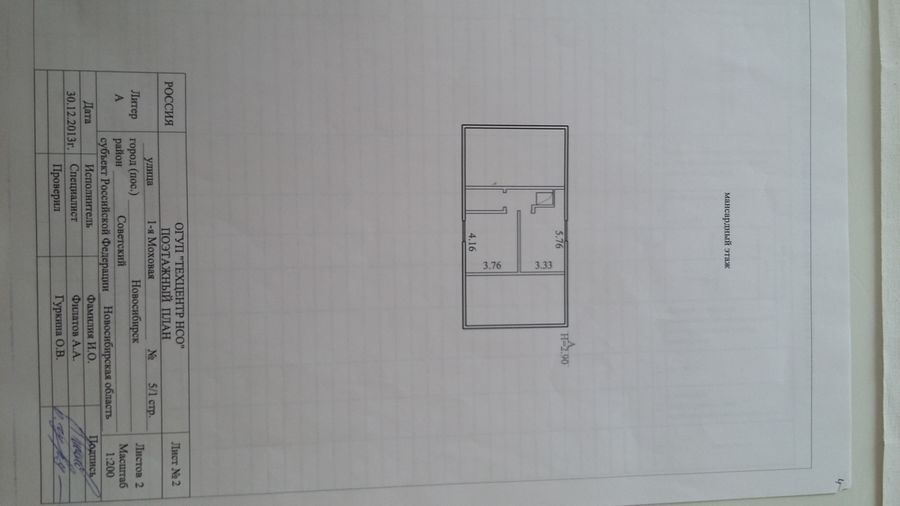 Продам коттедж по адресу Россия, Новосибирская область, Новосибирск, ул. Моховая 2-я фото 13 по выгодной цене