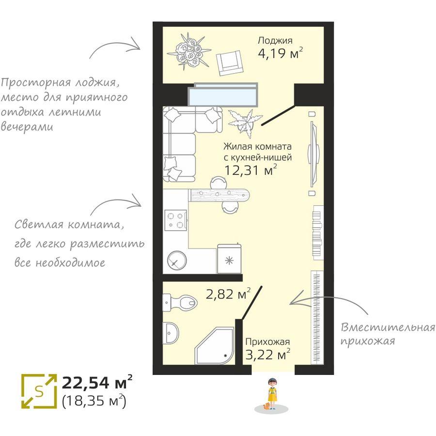 Титова, 256 д.25, 1-к квартира