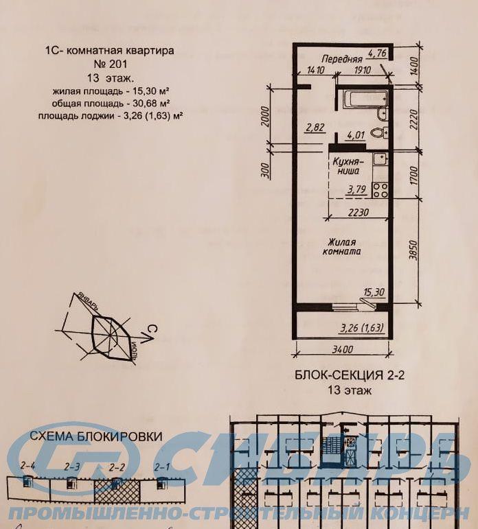 Продам студию по адресу Россия, Новосибирская область, Новосибирск, ул. Забалуева,90 фото 24 по выгодной цене