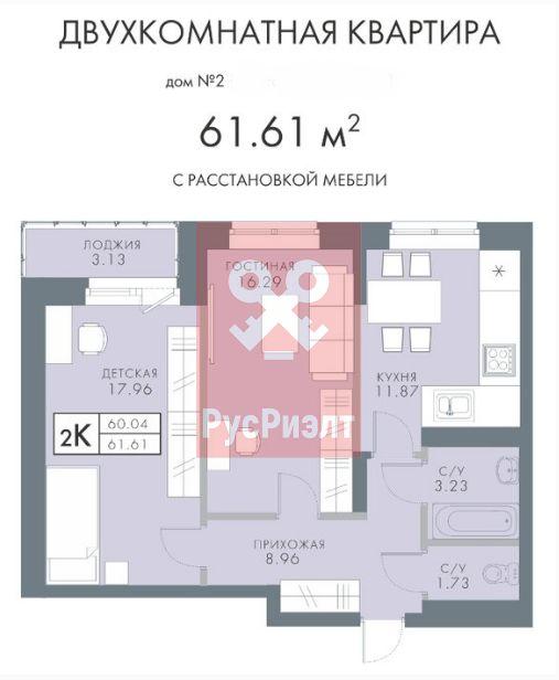 Продам 2-комн. квартиру по адресу Россия, Новосибирская область, Новосибирск, ул. Серафимовича,20 стр фото 7 по выгодной цене