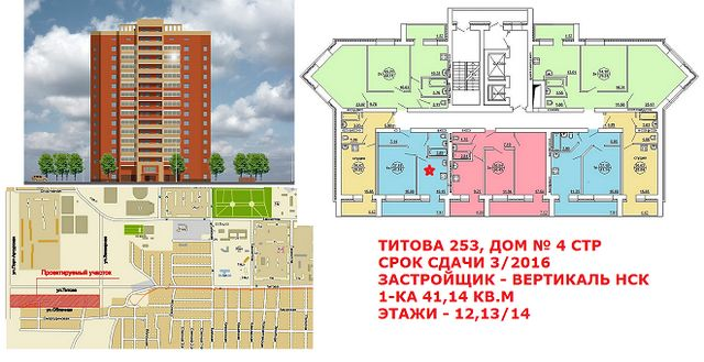 Титова, 253/4, 1-к квартира