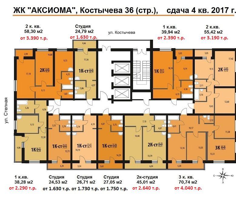 Костычева, 36стр, 2-к квартира