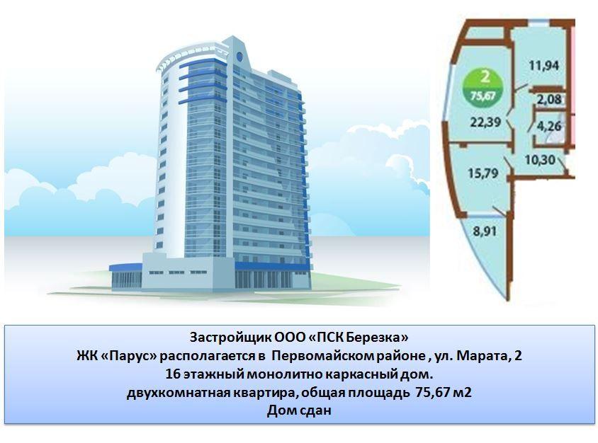 Продам 2-комн. квартиру по адресу Россия, Новосибирская область, Новосибирск, ул. Марата,2 фото 2 по выгодной цене